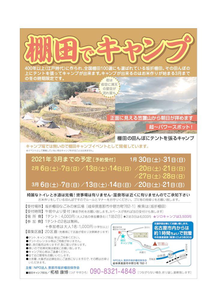 棚田キャンプ2〜3月のサムネイル