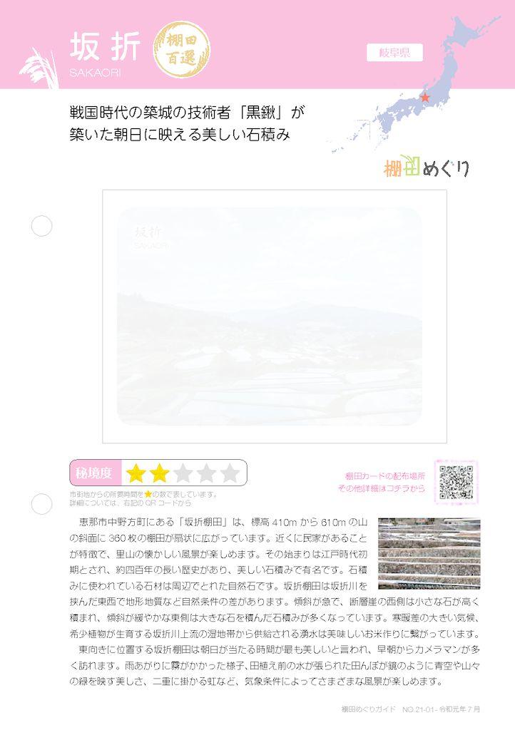 21gifu-sakaori-guide-1のサムネイル