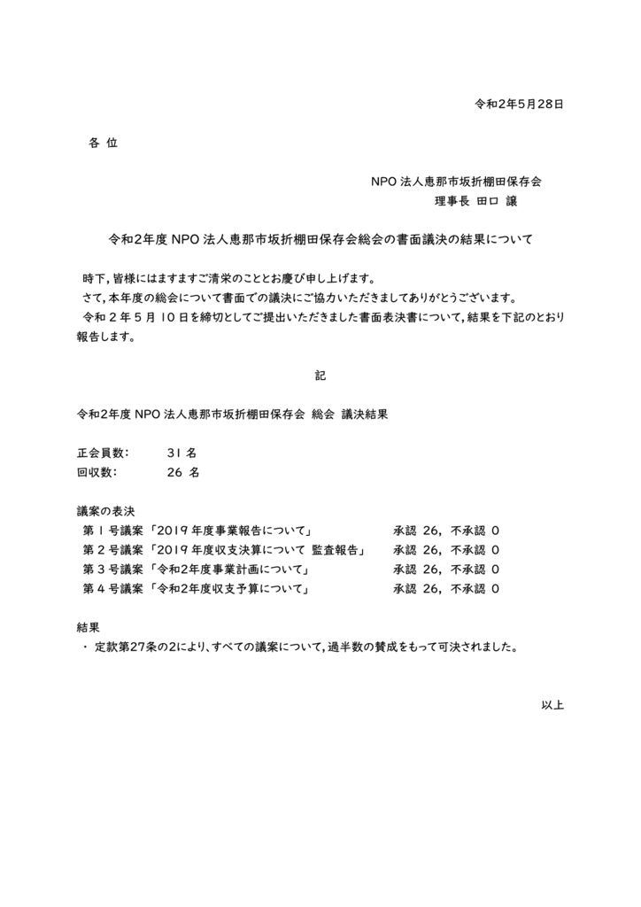 R2年度 坂折棚田保存会総会書面議決結果報告のサムネイル