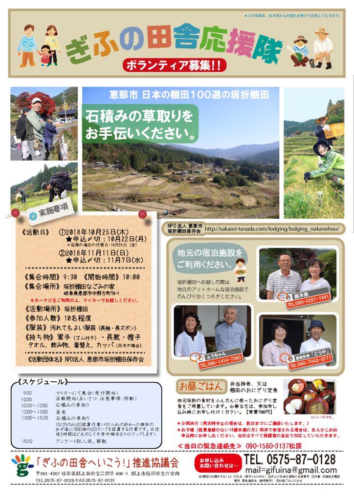 2018応援隊ボランティアチラシ(坂折棚田)のサムネイル