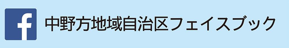 7.中野方地域自治区facebook