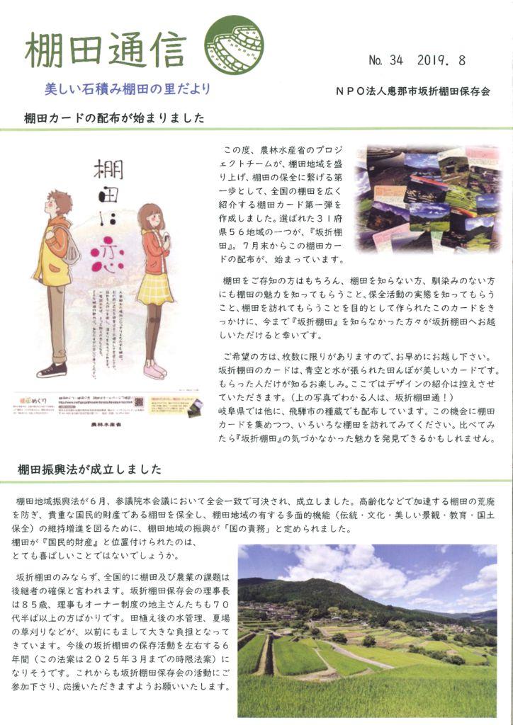 棚田通信No.34のサムネイル