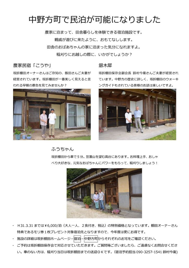 H30稲刈り宿泊案内のサムネイル
