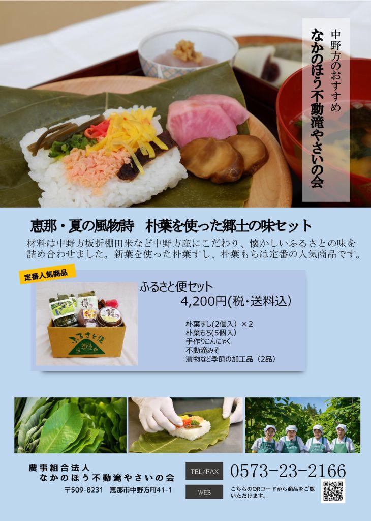 不動滝ギフトセット-2019夏のサムネイル
