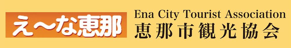 1.恵那市観光協会