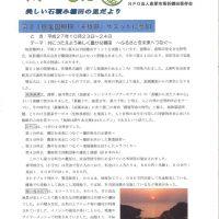 棚田通信№25のサムネイル