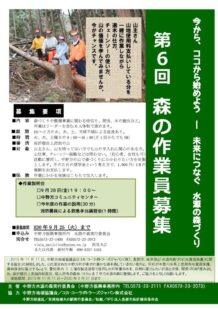 森の作業員募集のサムネイル