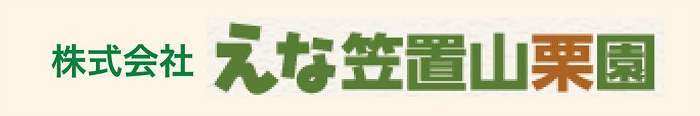 5.株式会社えな笠置山栗園
