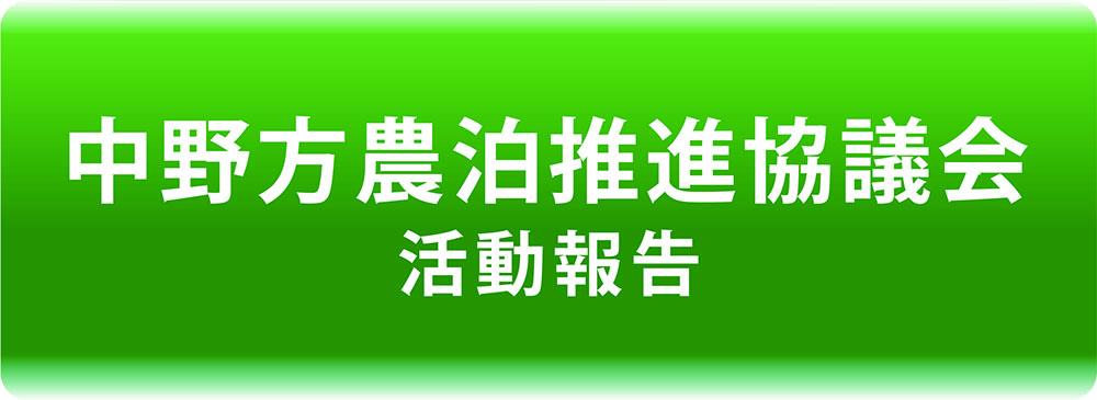 4.中野方農泊協議会