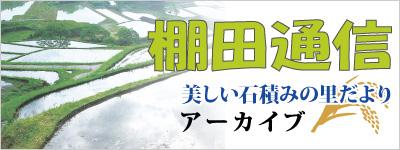 5.棚田通信